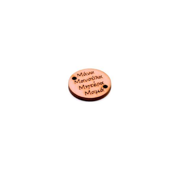 Ξύλινο Στοιχείο Στρογγυλό Μαμά 20mm (2)
